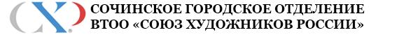 Сочинское Городское Отделение ВТОО Союз Художников России